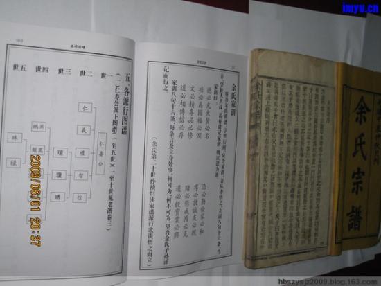 随州淅河余家畈余氏宗族第五次续谱告示图片